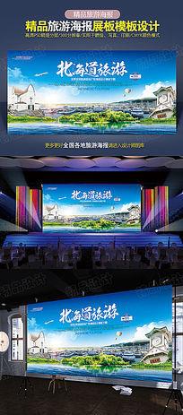 北海道旅游广告