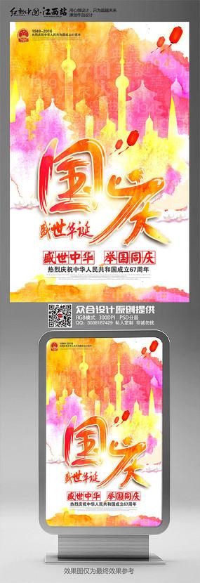 国庆节红色展板设计