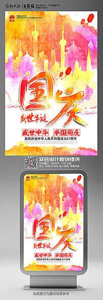 炫彩水彩国庆节促销海报设计