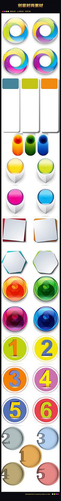 创意PPT图表素材设计