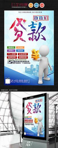创意贷款宣传海报