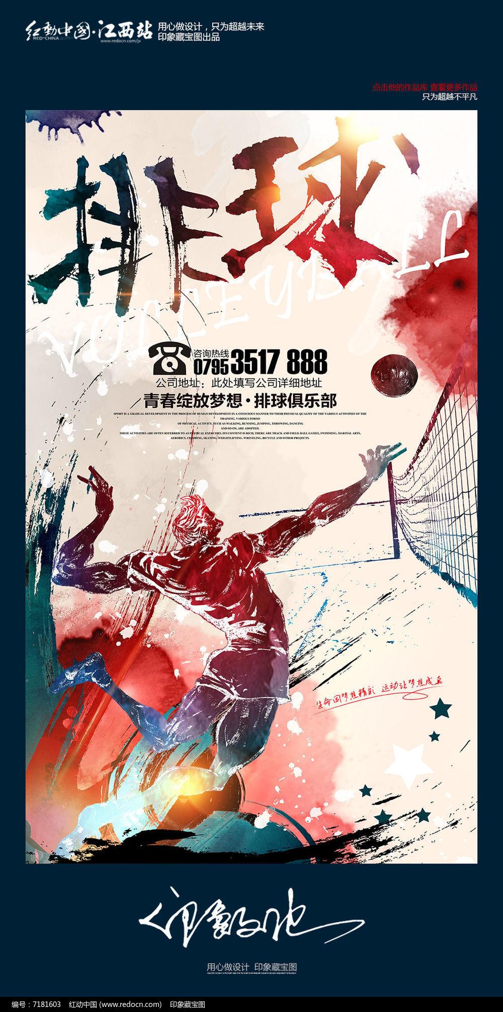 创意水彩排球宣传海报设计