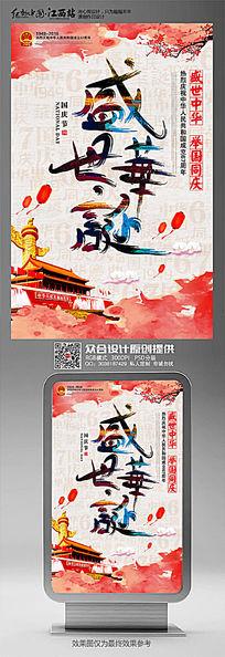创意水彩盛世华诞十一国庆节海报模板