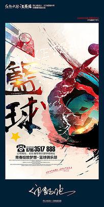 创意水彩校园篮球赛宣传海报
