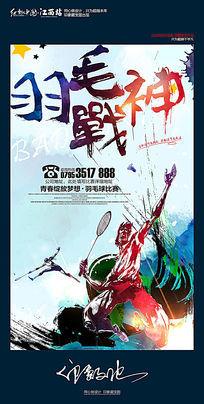 创意水彩羽毛战神宣传海报设计