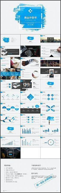 纯净蓝色笔刷风格动态商务PPT模板