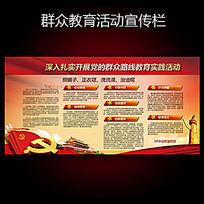 党的群众路线教育实践活动宣传栏 PSD
