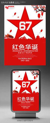 大气红色华诞67周年国庆宣传海报设计