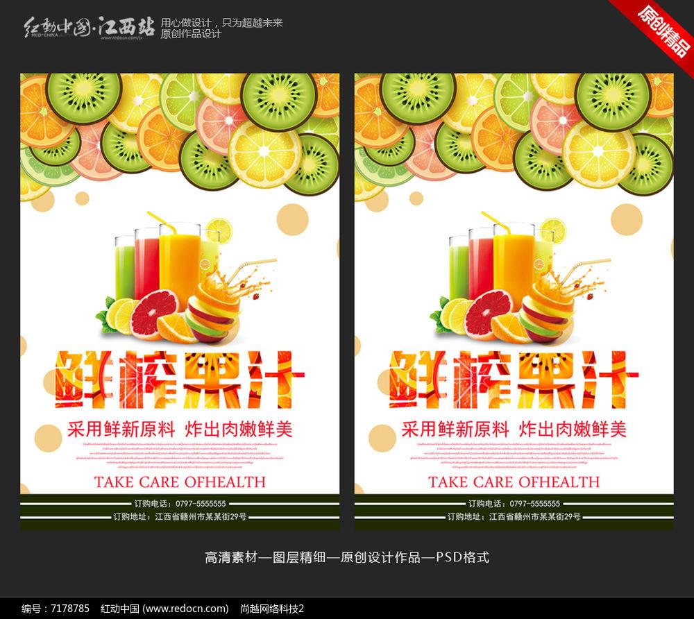 原创设计稿 海报设计/宣传单/广告牌 海报设计 大气鲜榨果汁饮品店图片