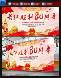 大气中国红纪念长征胜利80周年海报展板