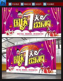 大型户外十一国庆节商场广告海报