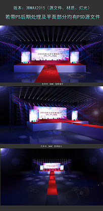 大学生舞美设计微电影舞台活动会场3DMAX模型下载舞台模型