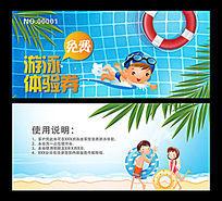 儿童小孩少儿免费游泳体验券模板