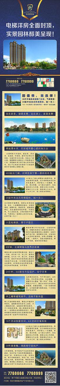 房地产网页广告详情页设计
