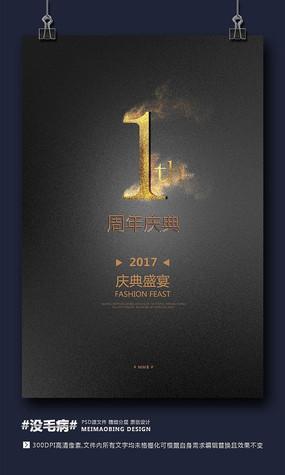 高端奢侈品店周年庆宣传海报