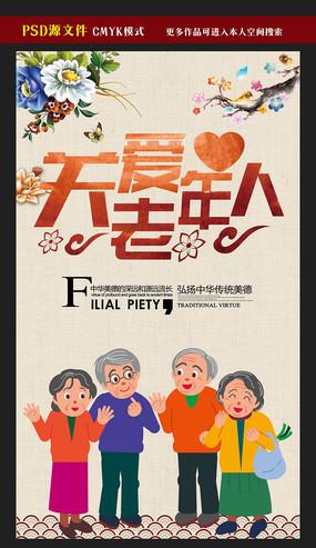 关爱老年人公益宣传海报