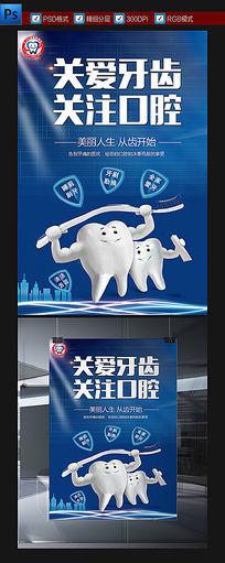 关爱牙齿关注口腔牙科宣传海报