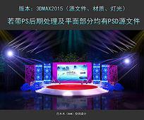 古风大气舞美设计活动会场3DMAX模型下载舞台模型