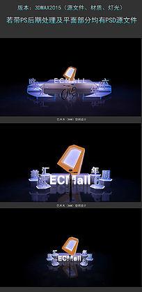 国际高端周年庆典舞美设计活动会场3DMAX模型下载舞台模型