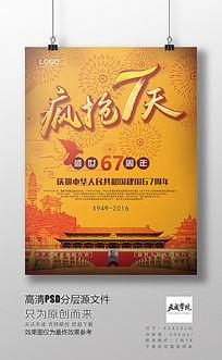 国庆67周年疯狂7天中国风插画天安门商场PSD高清分层海报