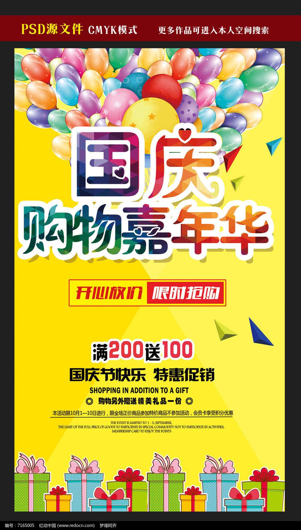 国庆购物嘉年华活动海报图片