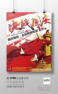 国庆节十一7天乐中国风天坛大气商场高清PSD分层海报