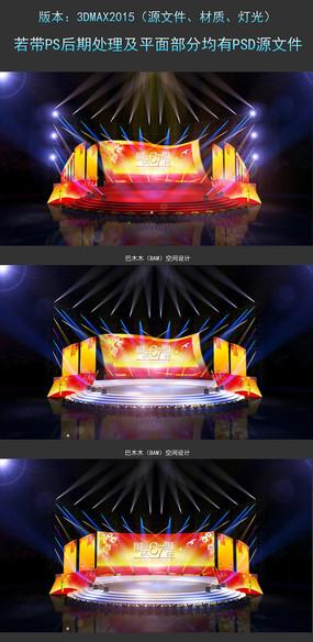 国庆节舞美设计活动会场3DMAX模型下载舞台模型国庆舞台 max