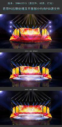 国庆节舞美设计活动会场3DMAX模型下载舞台模型国庆舞台