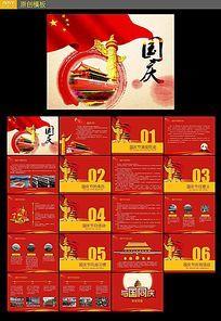 国庆节宣传动态PPT模板