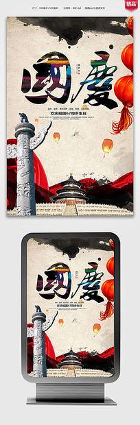 国庆节中国风宣传海报psd