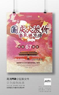 国庆送礼十一中国风天安门喜庆商城PSD高清分层海报