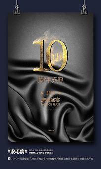 黑色高端10周年庆海报