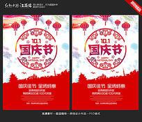 红色中国风国庆节促销海报设计