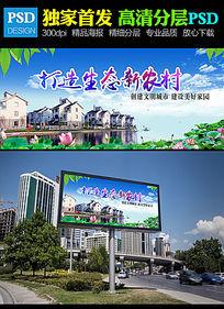 环保新农村海报