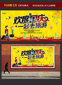 欢度国庆旅游宣传海报设计
