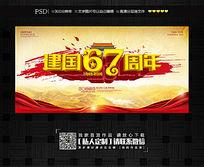 建国67周年十一国庆节海报