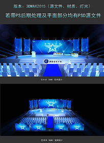 简洁时尚论坛舞台政府舞美设计活动会场3DMAX模型下载舞台模型