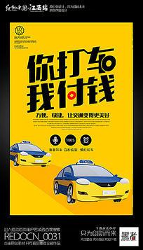 简约创意你打车我付钱出租车宣传海报设计