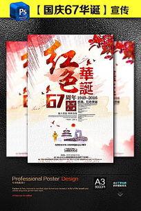 简约国庆节67周年红色华诞宣传海报