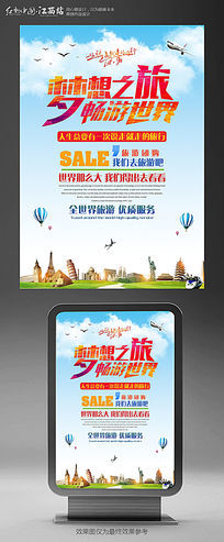 简约梦想之旅畅游世界旅游宣传海报设计