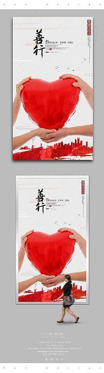 简约水彩慈善行宣传海报设计 PSD