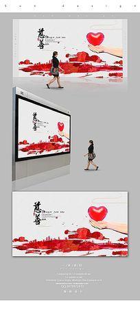 简约水彩慈善宣传海报设计PSD