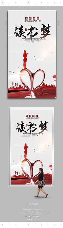 简约水彩读书梦宣传海报设计PSD