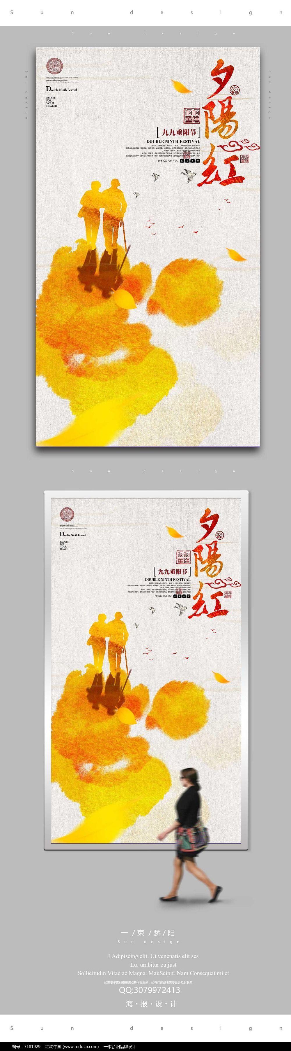 简约水彩夕阳红重阳节宣传海报设计PSD图片