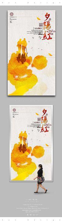 简约水彩夕阳红重阳节宣传海报设计PSD