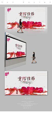 简约水彩重阳佳节宣传海报设计PSD