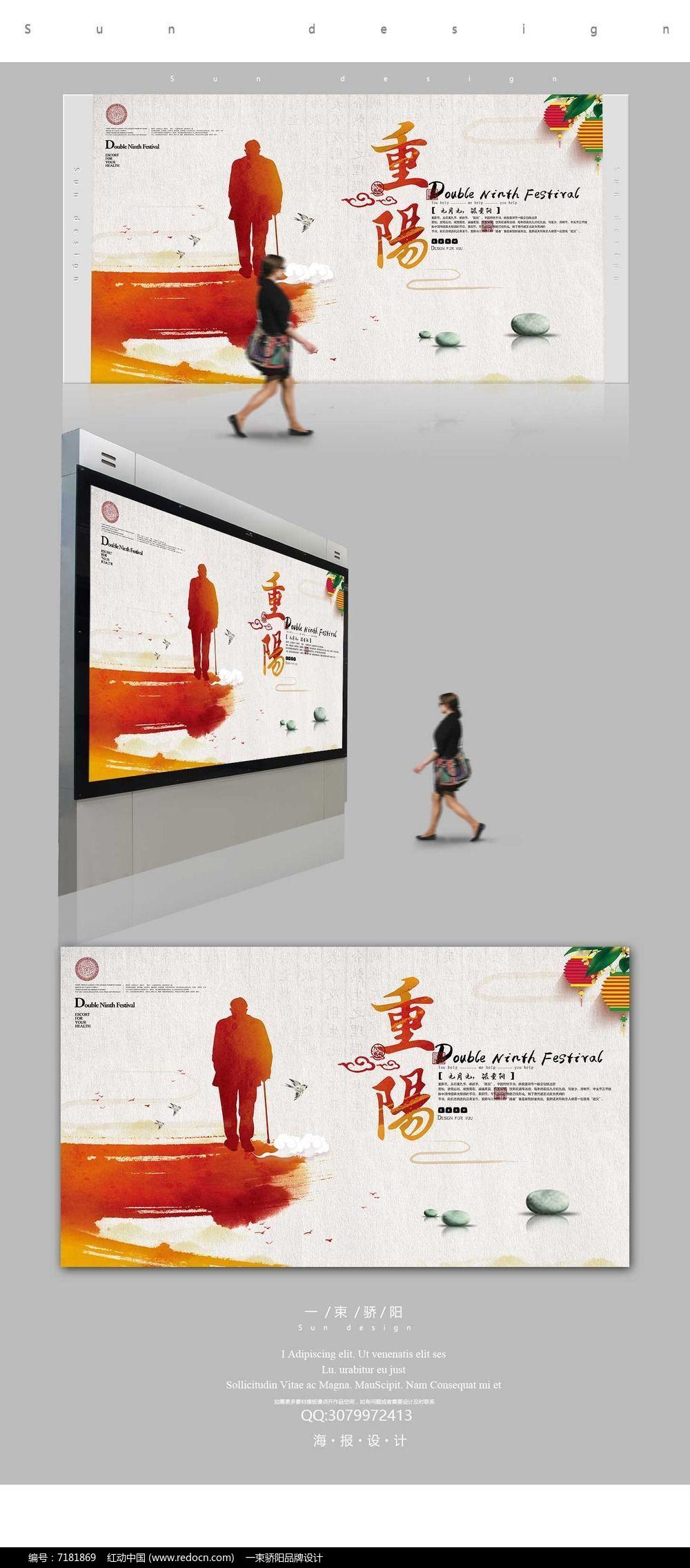 简约水彩重阳节宣传海报设计PSD图片