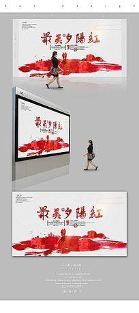 简约水彩最美夕阳红重阳节宣传海报设计PSD