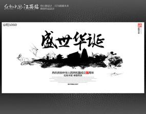 简约水墨风盛世华诞国庆宣传海报设计 PSD