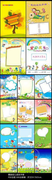 精美卡通幼儿成长档案儿童成长手册